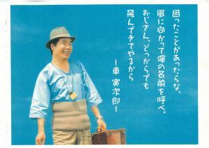 続編嫌で殺したのに一生作らされる羽目に 男はつらいよ一挙放送(1)  このところ、毎週土曜の夕方はBSテレ東の「男はつらいよ」全作品放映を第1作から見ている。有名な話だが、寅さんは映画よりもフジテレビのドラマの方が先。ドラマ版の最終回、寅さんは奄美大島でハブにかまれて死ぬ。学生時代、少人数で山田洋次の話を聞く機会があった。本音を言うと、続編を作るのが嫌で寅さんを殺してしまおうと決めたそうだ。この脚本にスタッフはもとよりバイトの事務員に至るまで「寅さんがかわいそうだ」とこぞって反対。「芸術にはこの終わり方が必要なんだ。監督命令は絶対だ」などと言って押し切り強行。  放送が終わると大変なことになった。視聴者からの抗議殺到はともかく、いましもフジテレビに火を付けて燃やしてやるといった尋常でない怒りの声(文字どおり炎上)に、山田監督はショックを受けたという。  「どんな人たちが、どんな思いで寅さんを見ているのか、自分はまったく考えてなかった」。まだ、サラリーマンが猛烈社員と呼ばれていたあの時代。疲れて帰ってきた中高年が晩酌をしながら、「今日は寅さんどうしてるかな」とテレビをつけ、ほっとするひととき。「番組が終わるのは仕方がない。でも、放送はなくなっても、見ていた人たちが、今日も寅さんはきっと日本のどこかを旅しているんだろうな、と思えるような終わらせ方をしなければいけなかった。そんな人たちの気持ちを裏切ってしまったことを後悔した」。  贖罪のためにいつか寅さんをよみがえらせたいという思いが、松竹映画につながった。ところが、松竹は寅さんがなければ社員のボーナスが出ないと言われるほど寅さん依存会社になってしまい、ひどいときは盆と正月の2回つくらされたことも。  ほかのことをやらせてくれないともうやめるとキレて生まれたのが、黄色いハンカチといううわさを聞いた。松竹で若い才能が伸びにくくなった一因でもあるし、山田監督自身がたそがれ清兵衛まで待たずに若いときに別の傑作をつくる機会をなくしたかも。ギネスに載った寅さんは偉大ですが、テレビで安易に葬ってしまったのが、後々までたたった。
