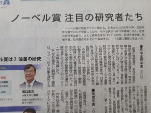 ノーベル賞 今年の日本授賞は