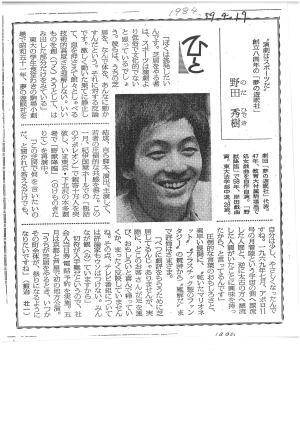 野田秀樹を広めたのは社会部記者だった
